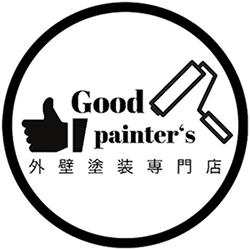 外壁塗装専門店グッドペインターズ
